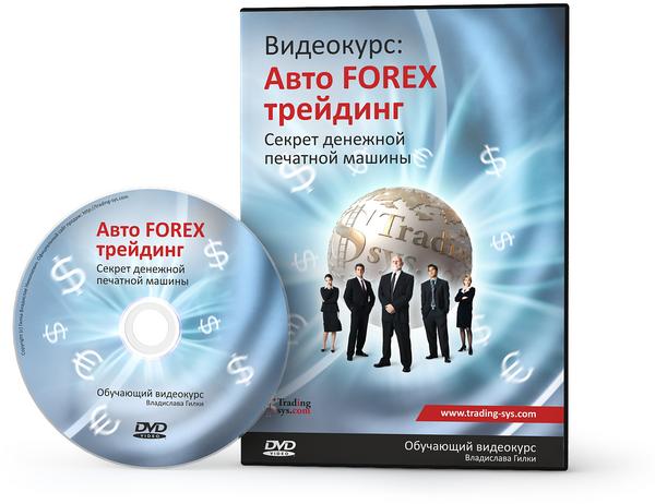 Обучающий видеокурс по форекс metatrader 4 forex brokers com au