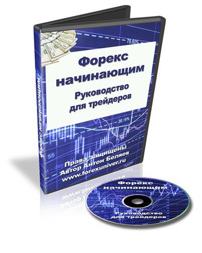 Форекс начинающим-антон беляев metatrader 5 free download for commodity