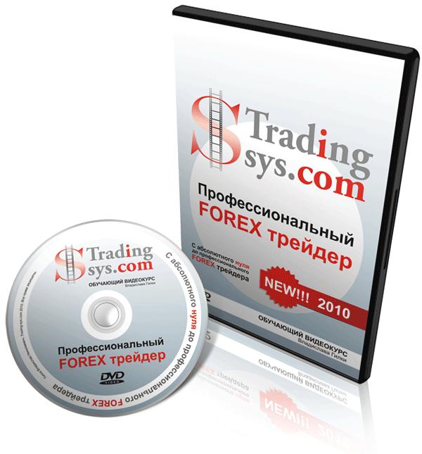 Скачать бесплатно видеокурс авто forex трейдинг секрет денежной печатной машины forex traders corporation